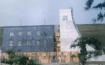 """震惊世界的特大灾难:""""75·8""""河南板桥水库溃坝纪实"""